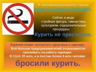 В экономически развитых странах мода на курение проходит. Сейчас в моде строй