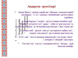 Андерсен ертегілері Арада біраз өткенде сарай маңайында «ханзада корші патшан