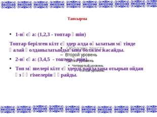 Тапсырма 1-нұсқа: (1,2,3 - топтар үшін) Топтар берілген кілт сөздер алда оқы