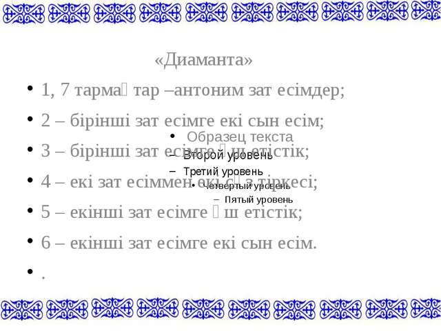 «Диаманта» 1, 7 тармақтар –антоним зат есімдер; 2 – бірінші зат есімге екі с...