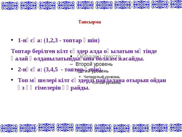 Тапсырма 1-нұсқа: (1,2,3 - топтар үшін) Топтар берілген кілт сөздер алда оқы...