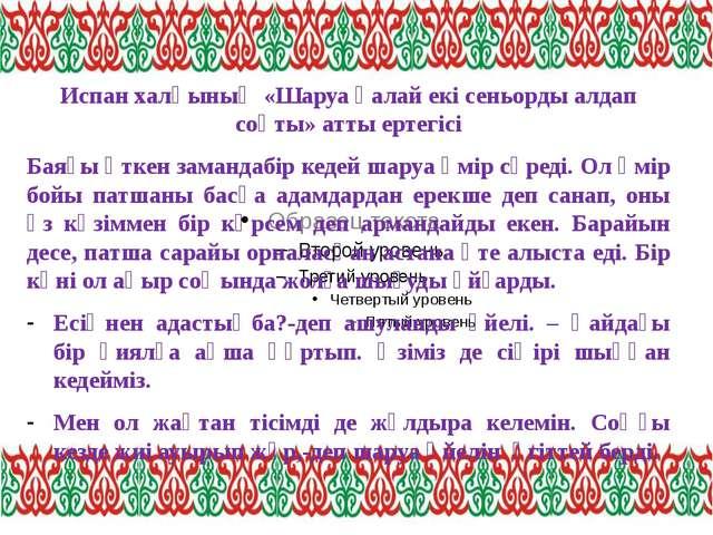 Испан халқының «Шаруа қалай екі сеньорды алдап соқты» атты ертегісі Баяғы өт...