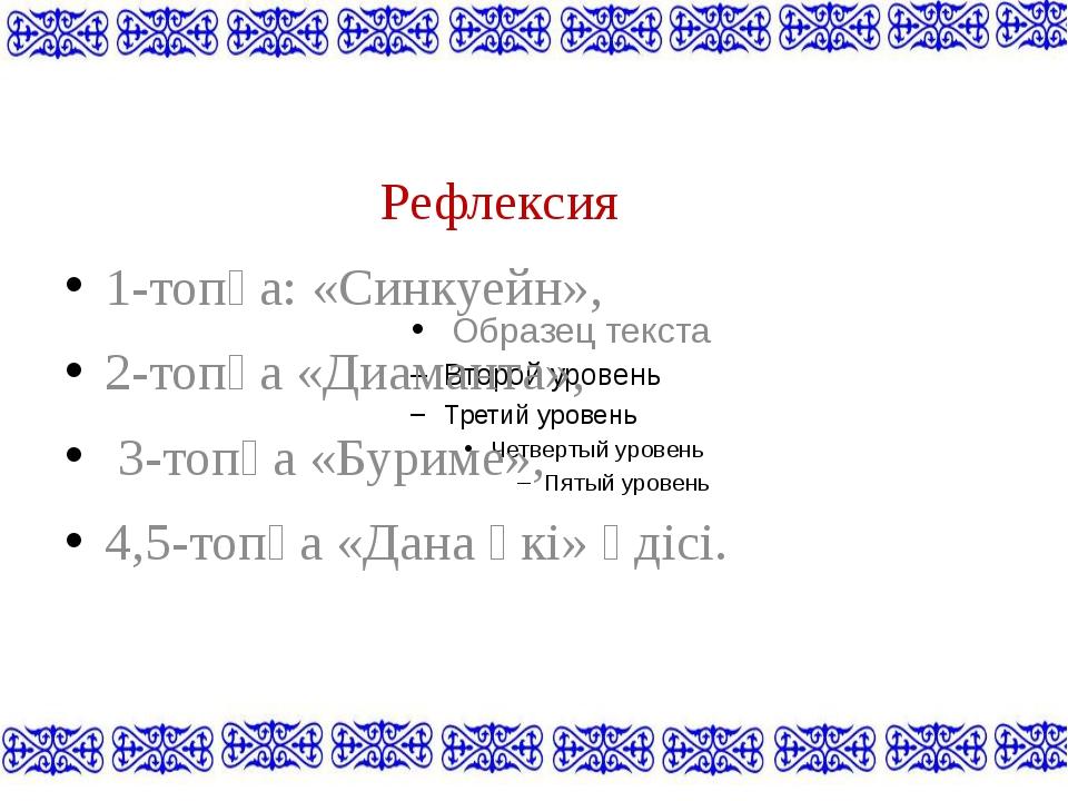 Рефлексия 1-топқа: «Синкуейн», 2-топқа «Диаманта», 3-топқа «Буриме», 4,5-топ...