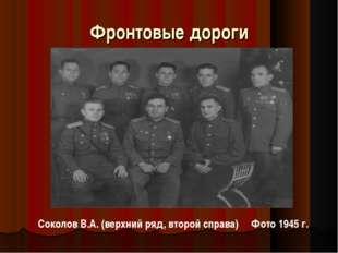 Фронтовые дороги Соколов В.А. (верхний ряд, второй справа) Фото 1945 г.
