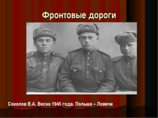 Фронтовые дороги Соколов В.А. Весна 1945 года. Польша – Ловичи