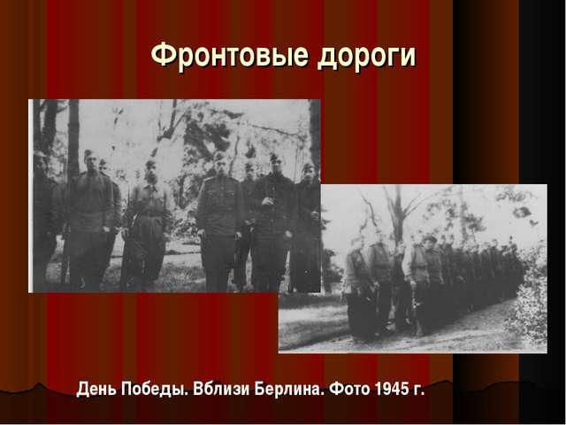 Фронтовые дороги День Победы. Вблизи Берлина. Фото 1945 г.