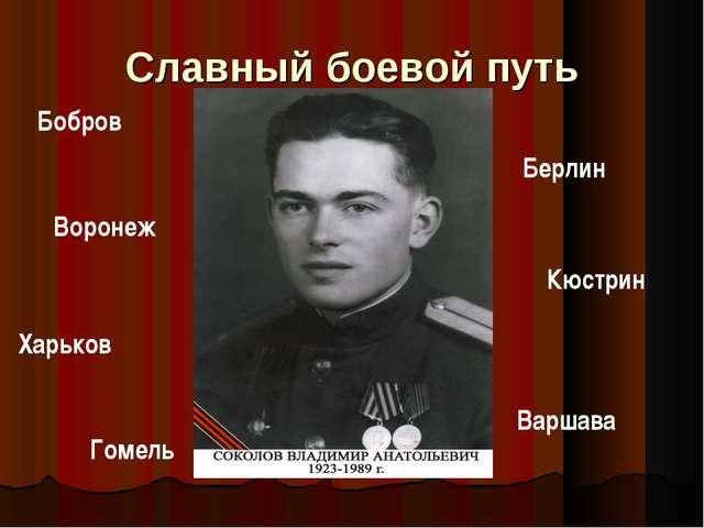 Славный боевой путь Бобров Воронеж Харьков Гомель Варшава Кюстрин Берлин
