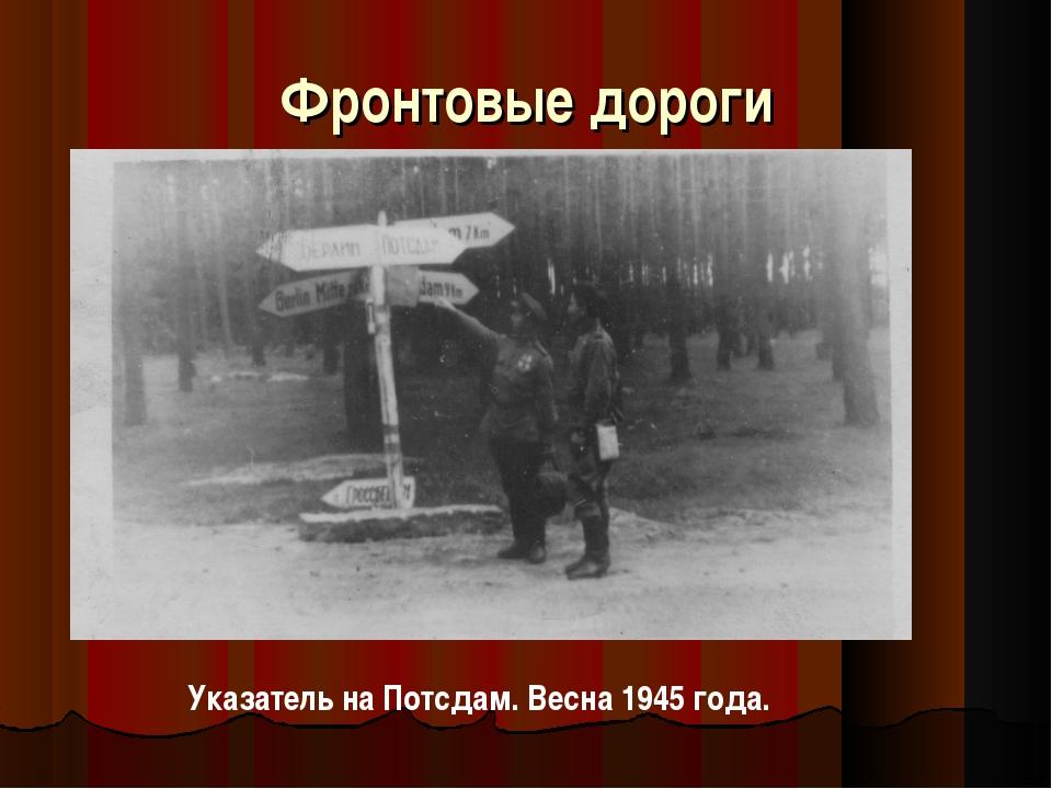 Фронтовые дороги Указатель на Потсдам. Весна 1945 года.