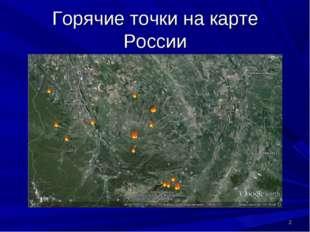 Горячие точки на карте России *
