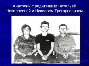 Анатолий с родителями Натальей Николаевной и Николаем Григорьевичем