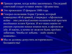 Пришло время, когда война закончилась. Последний советский солдат оставил зем