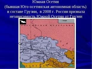 Южная Осетия (бывшая Юго-осетинская автономная область) в составе Грузии, в 2