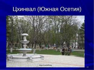 Цхинвал (Южная Осетия) *