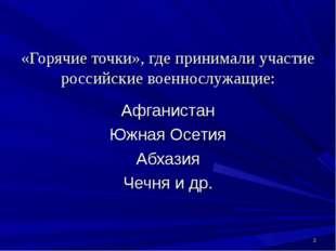 «Горячие точки», где принимали участие российские военнослужащие: Афганистан