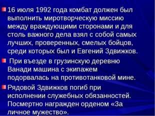 16 июля 1992 года комбат должен был выполнить миротворческую миссию между вра