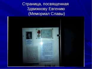 Страница, посвященная Здвижкову Евгению (Мемориал Славы)