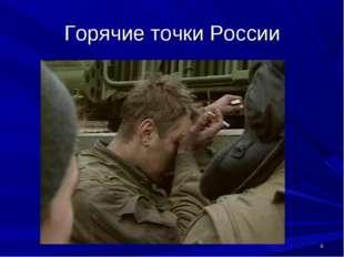 Горячие точки России *