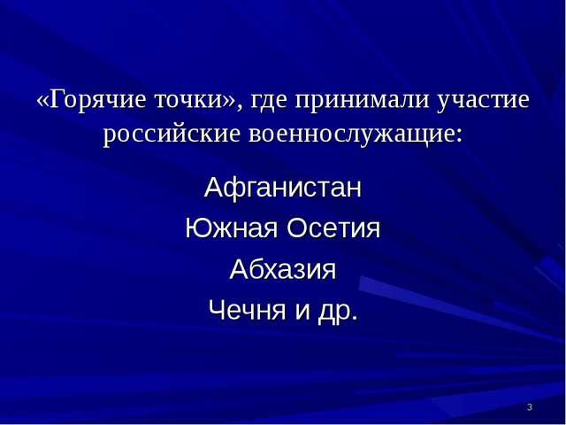 «Горячие точки», где принимали участие российские военнослужащие: Афганистан...