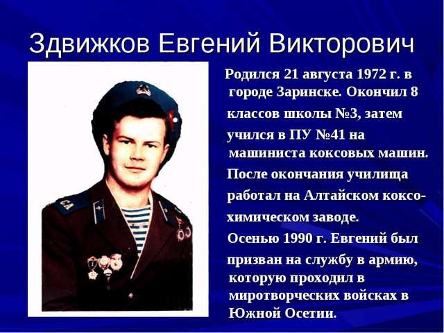 Здвижков Евгений Викторович Родился 21 августа 1972 г. в городе Заринске. Око...