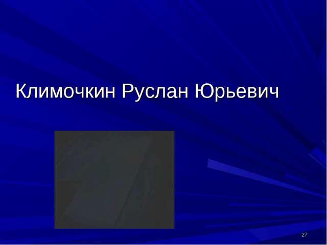 * Климочкин Руслан Юрьевич