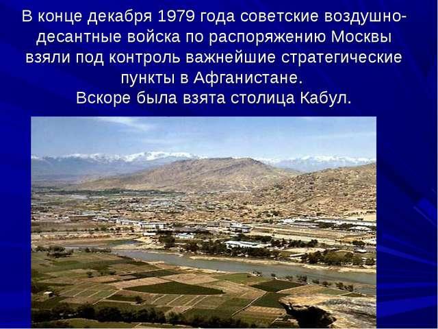 В конце декабря 1979 года советские воздушно-десантные войска по распоряжению...
