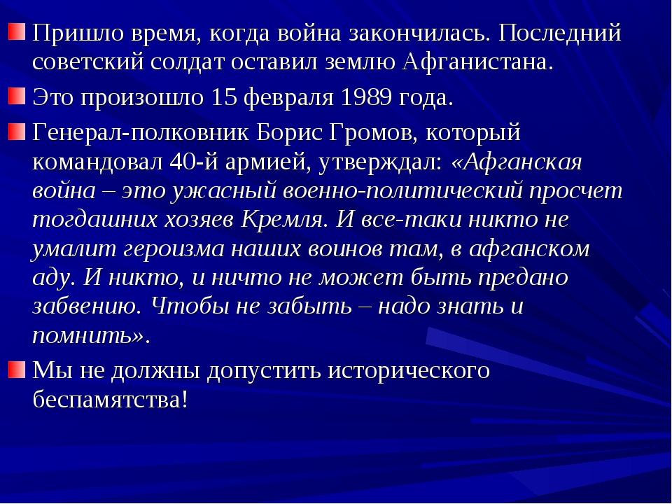 Пришло время, когда война закончилась. Последний советский солдат оставил зем...