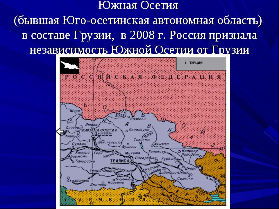 Южная Осетия (бывшая Юго-осетинская автономная область) в составе Грузии, в 2...