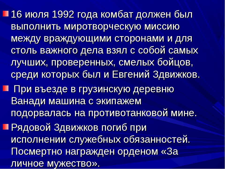 16 июля 1992 года комбат должен был выполнить миротворческую миссию между вра...