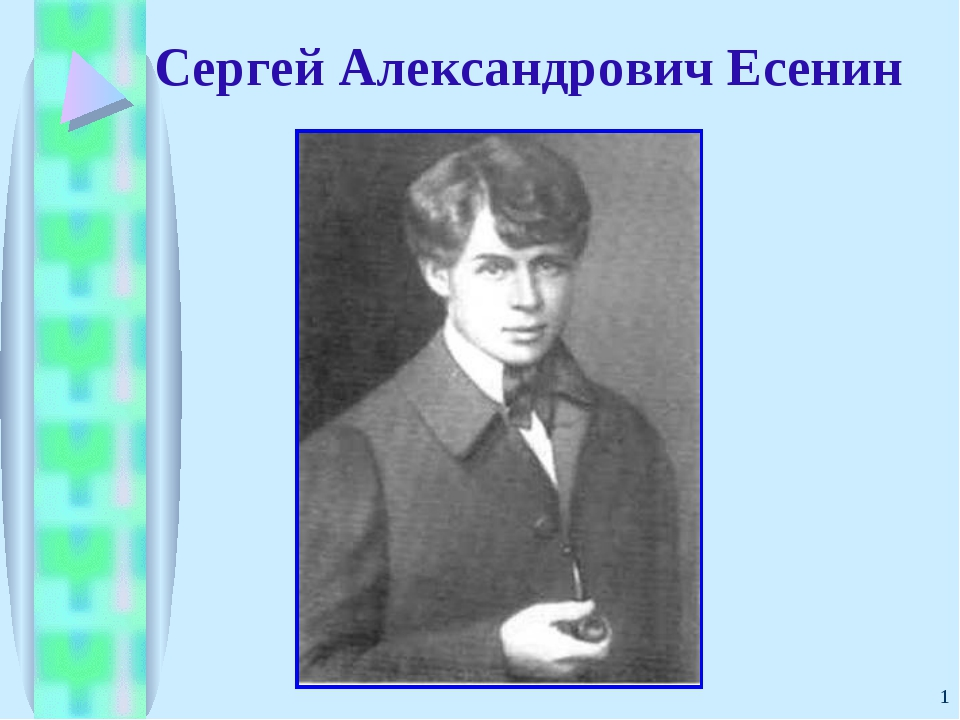 * Сергей Александрович Есенин