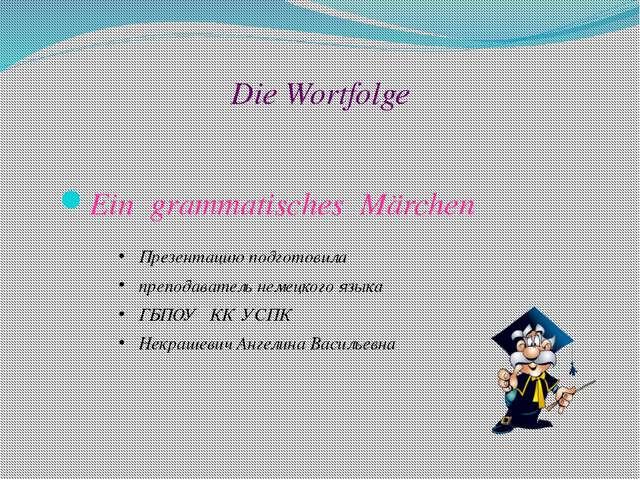 Ein grammatisches Märchen Презентацию подготовила преподаватель немецкого язы...