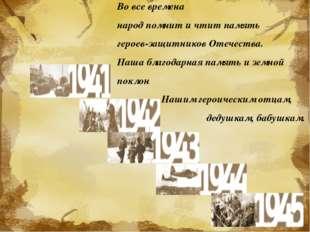 Во все времена народ помнит и чтит память героев-защитников Отечества. Наша