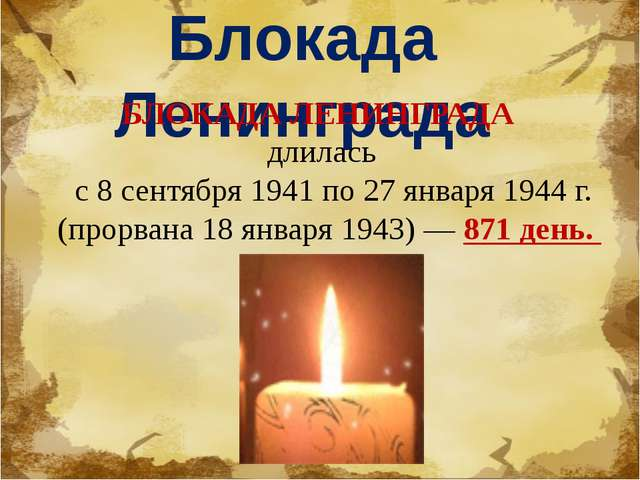 Блокада Ленинграда БЛОКАДА ЛЕНИНГРАДА длилась с 8 сентября 1941 по 27 января...