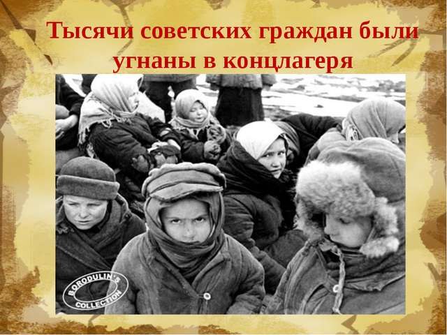 Тысячи советских граждан были угнаны в концлагеря