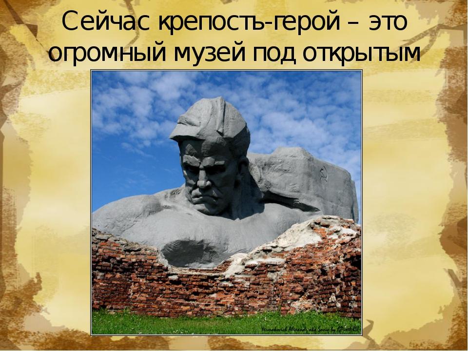 Сейчас крепость-герой – это огромный музей под открытым небом