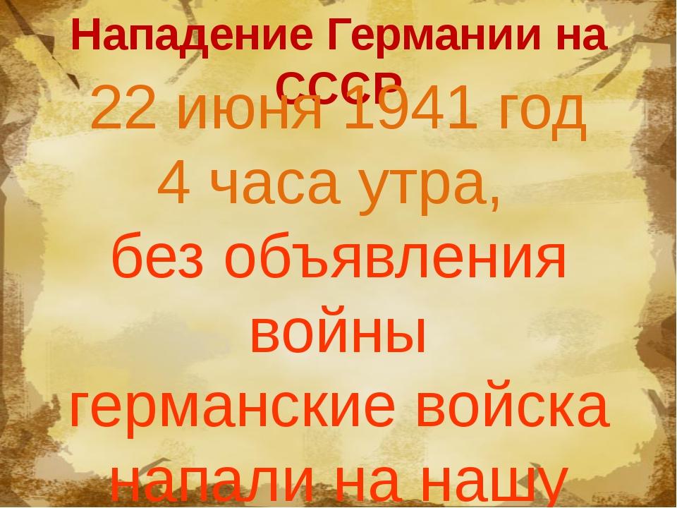 Нападение Германии на СССР 22 июня 1941 год 4 часа утра, без объявления войн...