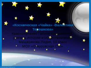 Презентация к классному часу: «Космическая «Чайка» -Валентина Терешкова» Кра