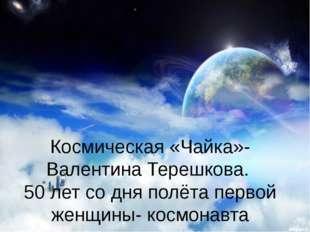 Космическая «Чайка»- Валентина Терешкова. 50 лет со дня полёта первой женщины