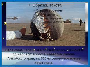 Валентина Терешкова приземлилась 19 июня в 11 часов 20 минут в Баевском район
