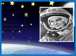 «Эй! Небо, сними шляпу», -произнесла Валентина Терешкова 16 июня 1963 года,