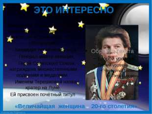 ЭТО ИНТЕРЕСНО Валентина Терешкова- один из лидеров женского движения на плане