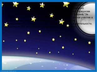 12 апреля 2012 в этот святой для всей России праздник летчики-космонавты, Ге