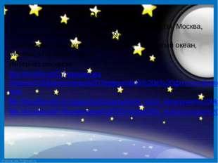Ресурсы Лебедев Л., Лукьянов Б. Сыны голубой планеты, Москва, «Политическая л
