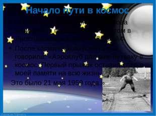 Начало пути в космос С 1959 года Валентина Терешкова занимается парашютным сп