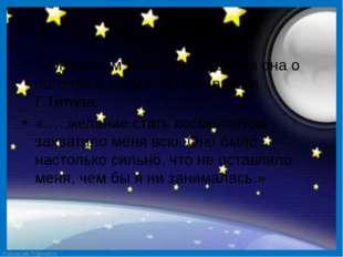 С огромным волнением узнала она о полётах в космос Ю.Гагарина и Г.Титова. «…