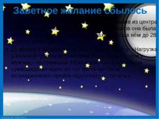 Заветное желание сбылось В марте 1962 года Терешкова получила вызов из центра