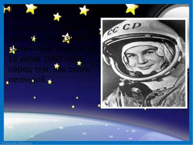 «Эй! Небо, сними шляпу», -произнесла Валентина Терешкова 16 июня 1963 года,...