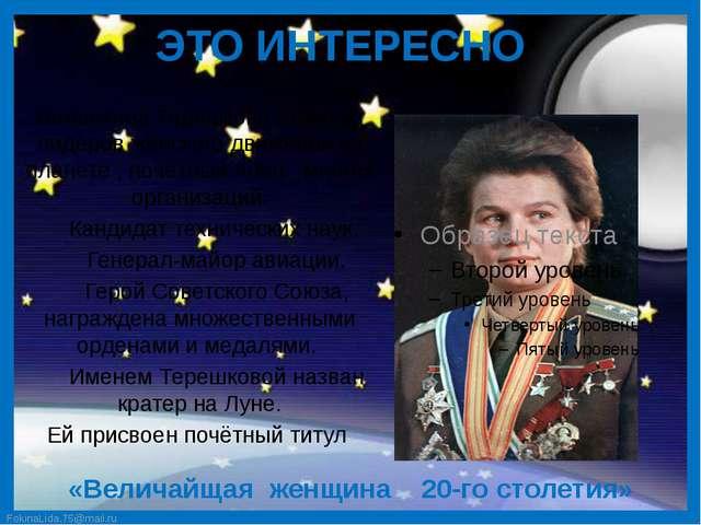 ЭТО ИНТЕРЕСНО Валентина Терешкова- один из лидеров женского движения на плане...