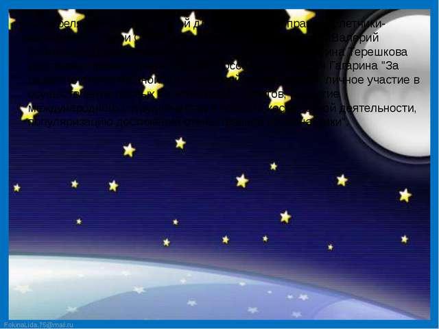 12 апреля 2012 в этот святой для всей России праздник летчики-космонавты, Ге...