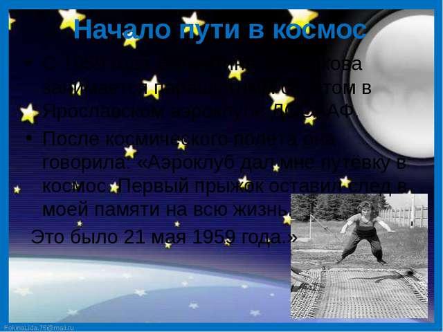 Начало пути в космос С 1959 года Валентина Терешкова занимается парашютным сп...