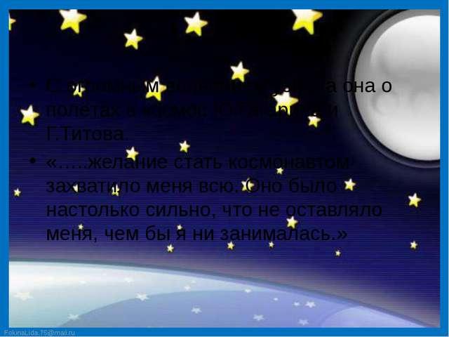 С огромным волнением узнала она о полётах в космос Ю.Гагарина и Г.Титова. «…...